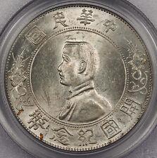 China 1927 Silver MEMENTO $1 Coin PCGS MS62 L&M-49 Y-318.A Sun Yat-Sen UNC/BU