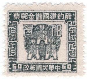 I-B-China-Revenue-Savings-Stamp-50