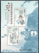 China 2011 31th Nat'l Best Stamp Popularity Poll S/S Chu Hei 2010-26 朱熹評選