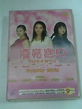 NEW Original Japanese Drama VCD Pretty Girls プリティガールInamori Izumi 稲森いずみ