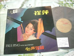 """a941981 崔萍  1967 12"""" EMI  LP Tsui Ping 100 Strings and Tsui Ping 心聲弦韻"""