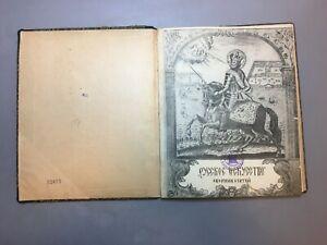 "RARE ANTIQUE RUSSIAN BOOK ""Русское Искусство"" 1923 YEAR"