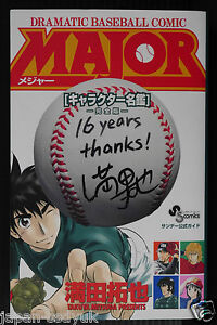 JAPAN-Dramatic-Baseball-Comic-Major-Character-Meikan-kanzenban-Official-Guide