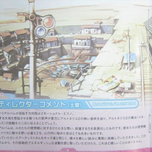 AR TONELICO II 2 Premium Book HOMURA Art Booklet Anime Book Ltd