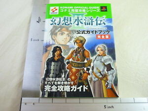 GENSO-SUIKODEN-III-3-Perfect-Game-Guide-Kanzen-Ban-Book-Japan-Japanes-PS-FT