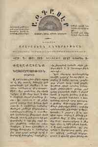 "1847 ARMENIA ARMENIAN ANCIENT PERIODICAL ""AZGASER ARARATYAN"" CALCUTTA ISSUE #113"