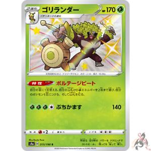 Pokemon Card Japanese Shiny Rillaboom S 205//190 s4a HOLO MINT