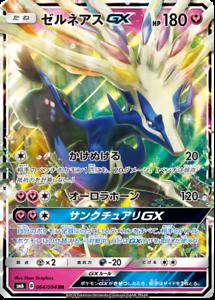 Pokemon-Card-Japanese-Xerneas-GX-RR-064-094-SM6-MINT