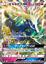 Pokemon-Card-Japanese-Xerneas-GX-RR-064-094-SM6-MINT thumbnail 1