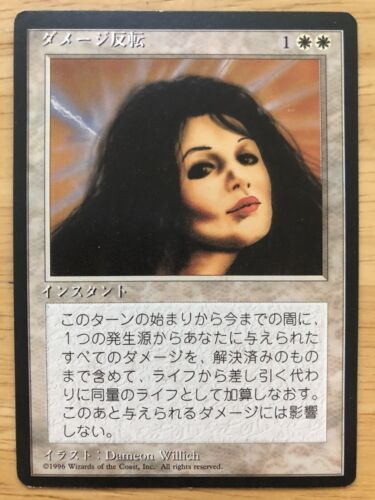 Reverse Damage Japanese FBB 4th Edition mtg SP