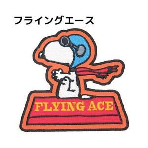 "3X2.5/"" Snoopy pilot Flying Ace Embroidered IRON ON Patch Sew On Patch dogfight"