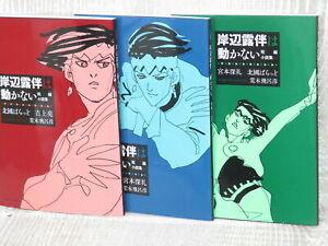 KISHIBE-ROHAN-WA-UGOKANAI-Ultra-Jump-Ltd-Novel-Set-1-3-Hirohiko-Araki-Book