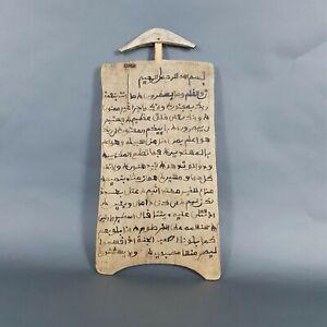 ISLAMIC (QURANIC/KORANIC) WRITING BOARD/ QURANIC WRITING TABLET ,ALLO, LAWH W11
