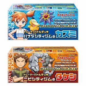 /& Misty Takeshi Pokemon Card Game Sun /& Moon Trainer Battle Deck Brock Kasumi