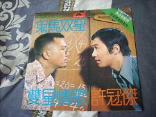 "a941981  Sam Hui 許冠傑 HK Polydor 7"" Vinyl Single EP 鬼馬雙星"