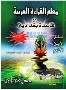 MUALLIM-AL-QIRA-039-AH-AL-ARABIYAH-QAIDA-BAGHDADI-WITHOUT-CD-LEARN-QURAN-Gift-Idea