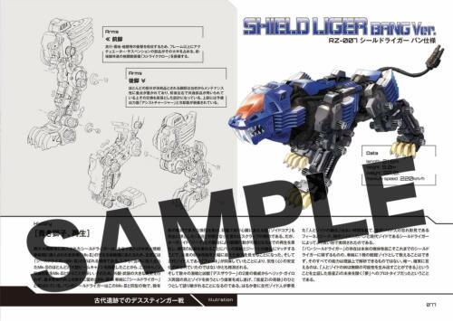 ZOIDS ART OF HMM 2006-2020 Design Kotobukiya plastic model takara tomy