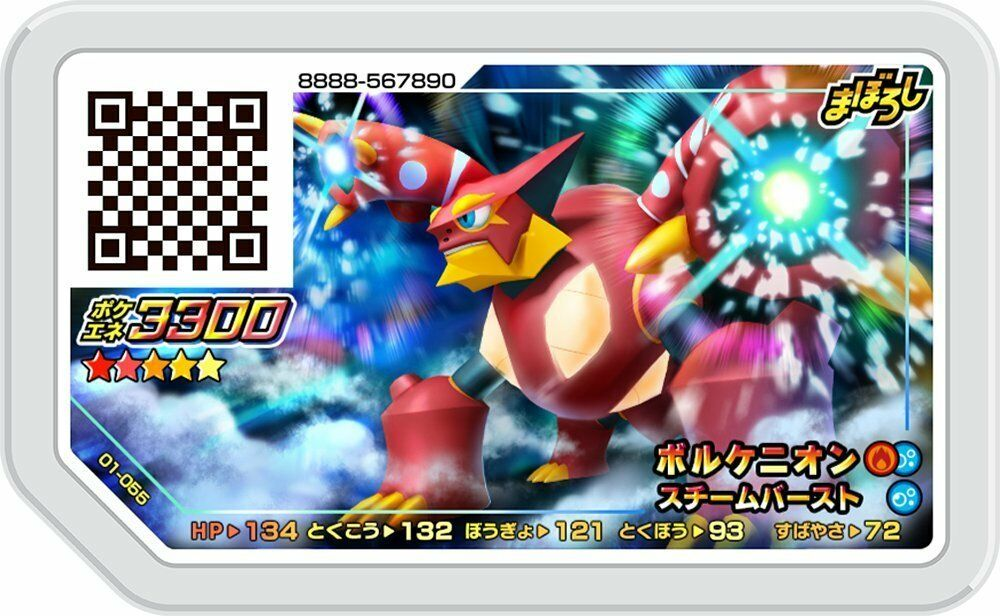 Pokemon ga-ole Disk QR code gaore gaole Volcanion Steam Eruption sun&moon