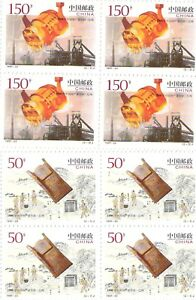 CHINA-1997-22-034-STEEL-OUTPUT-034-BLOCK-OF-4-STAMP-SETS-MINT-NH-FRESH