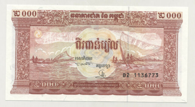 Cambodia 2000 Riels Nd 1995 Pick 45.a UNC Uncirculated Banknote