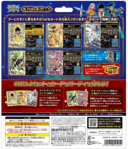 Takara Tomy Arts Dragon Quest The Adventure of Dai Cross Blade Set New Tracking