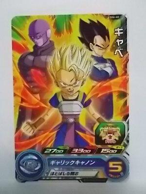Super Dragon Ball Heroes SH 6-40 C Cabba