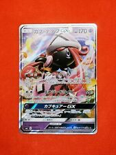 POKEMON JAPANESE CARD RARE HOLO CARTE sm7a Tapu Bulu 009//060 JAPAN **
