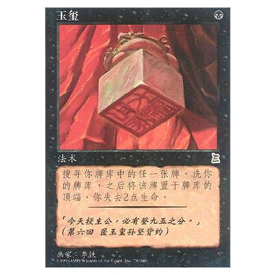 Imperial Seal (S-Chinese) X1 (Portal 3 Kingdoms) MTG (NM) *CCGHouse* Magic