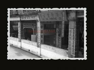 40s-BUILDING-STREET-WAR-BUNKER-PRINTING-WATCH-SHOP-Vintage-Hong-Kong-Photo-1059