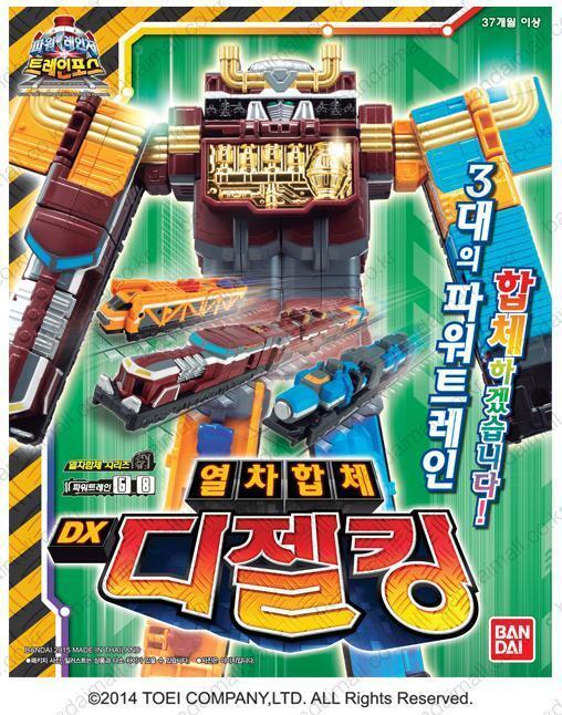 Bandai Ressha Sentai ToQger DX Diesel-Oh, Power Rangers Train Union Series