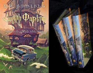 ARMENIAN-Rowling-HARRY-POTTER-amp-Chamber-Secrets
