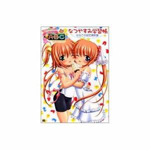 Nanami-amp-Konomi-ABC-Summer-note-Nanako-039-s-Set-Info-game-book