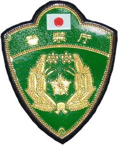 Policía Nacional de Japón Parche Emblema insigne recuerdos de Japon EB01475