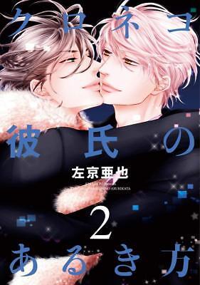 Kuroneko Kareshino Aishikata 1+2 Complete JAPAN Aya Sakyo Yaoi,Boy/'s Love manga