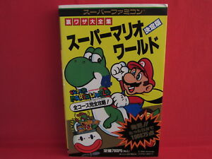 Super Mario World Complete Secret Tricks strategy guide book / SNES ...