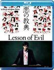 Lesson of Evil 5060148530772 With Takayuki Yamada Blu-ray Region B
