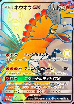 Noivern GX 241//150 GX Ultra Shiny SM8b Japanese NM Pokemon Card Super Rare