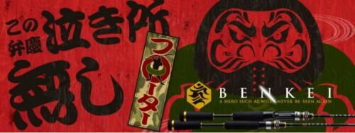 Major Craft Benkei Series Baitcast Rod BIC 702 H 8169