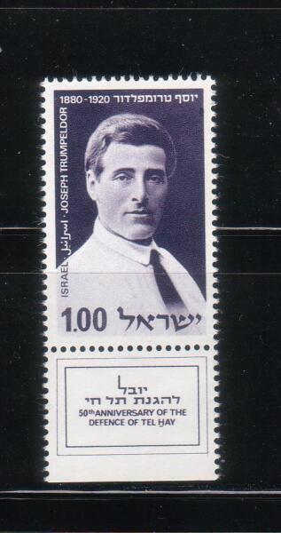 100% De Qualité Israël 1970 Sc401 Joseph Trumpendor Neuf Sans Charnière Tab