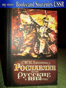 1987-Book-USSR-Historical-novel-by-M-Zagoskin-Roslavlev-or-Russian-In-1812