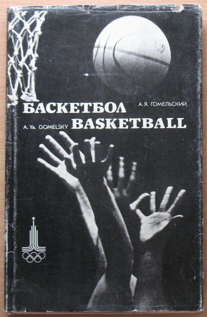 Russian Book Photo Album Visual Training Sport Basket ball UdSSR Game Player Old