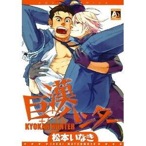 Kyokan-Hunter-YAOI-BL-Manga-Japanese-MATSUMOTO-Inaki