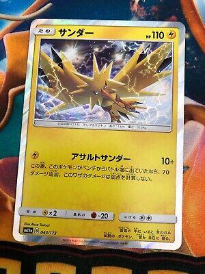 Pokemon Card Japanese Zapdos 043//173 Holo Foil Rare NM