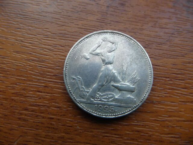 50 Kopeck 1925 SILVER RUSSIAN COIN