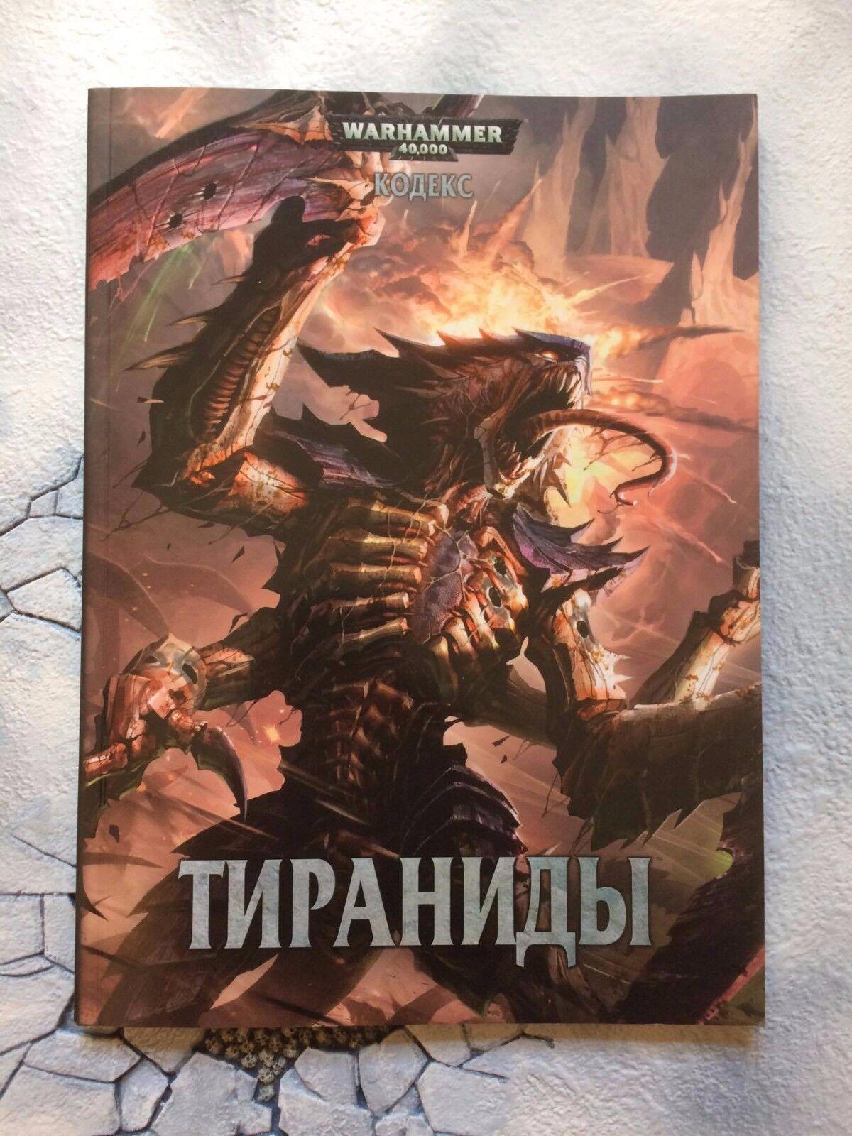 Warhammer 40.000 tyranids_ тираниды codex buch treten neue