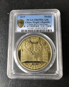 2015 Beijing International Coin expo Brass panda medal PCGS PR69 100pc COA