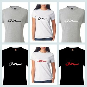 489708edc2f9 SUBHAN Supreme ARABIC T-Shirt Printed Logo MEN   WOMEN 100% COTTON ...