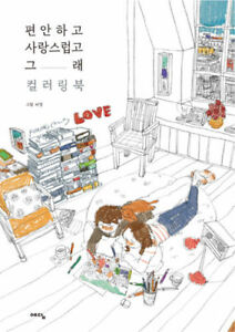 Puuung-Illustration-Coloring-Book-For-Adults-Love-is-Grafolio-Couple-97889591346