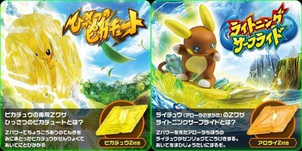 ¡Nuevo  Bolsillo Monstruos Sol & Luna Moncolle Ex Ezw-01 Pikachu Ezw-02 Raichu