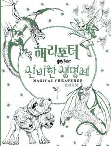 Details about NEW Harry Potter Coloring Book / MAGICAL CREATURES / 96 Pages  Art Colouring Book